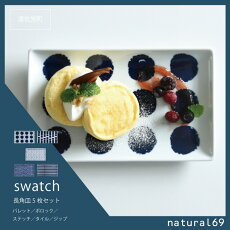 【ふるさと納税】QA10【波佐見焼】natural69swatch長角皿5枚セットパレット/ポロック/ステッチ/タイル/ジップ