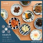 【ふるさと納税】QA11【波佐見焼】natural69swatchボウル5個セットパレット/ポロック/ステッチ/タイル/ジップ