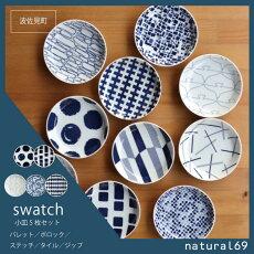 【ふるさと納税】QA12【波佐見焼】natural69swatch小皿5枚セットパレット/ポロック/ステッチ/タイル/ジップ