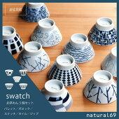 【ふるさと納税】QA14【波佐見焼】natural69swatch茶わん5個セットパレット/ポロック/ステッチ/タイル/ジップ