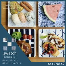 【ふるさと納税】QA15【波佐見焼】natural69swatch正角皿5枚セットパレット/ポロック/ステッチ/タイル/ジップ