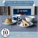 【ふるさと納税】CB04 【波佐見焼】デイジー(青・グレー)マグカップ...