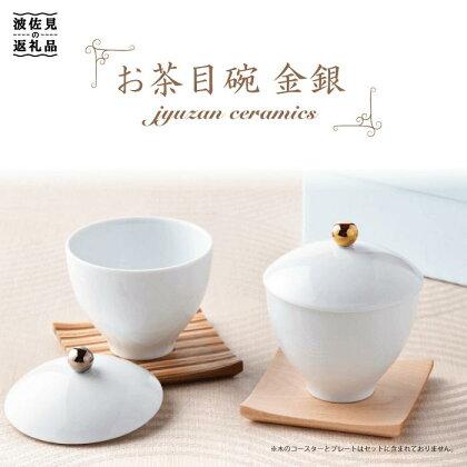 【波佐見焼】お茶目碗 金銀3個ずつ 計6個セット【重山陶器】