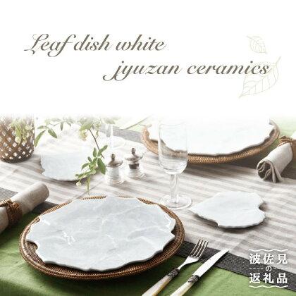 【波佐見焼】 リーフ皿 ホワイト 大皿/小皿各4枚 計8枚セット【重山陶器】