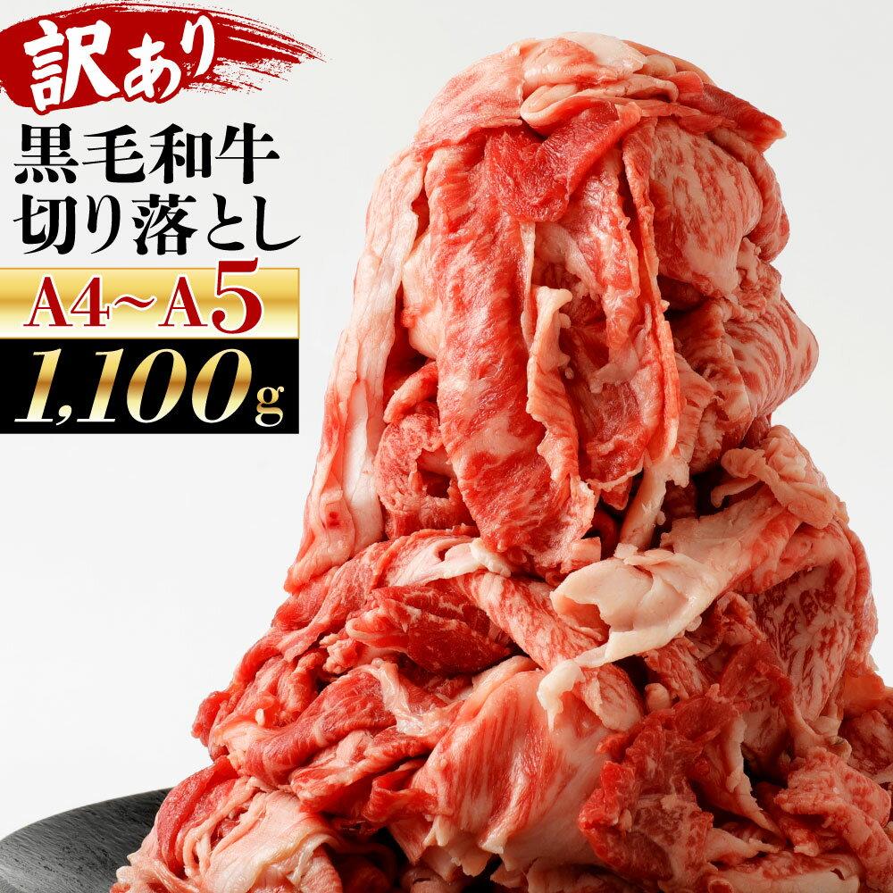 [訳あり] A4〜A5ランク 九州産 黒毛和牛 切り落とし 1.1kg 形・部位不揃い 国産牛 3パック 合計1100g 小分け 和牛 お肉 牛肉 切落し 赤身 冷凍 送料無料