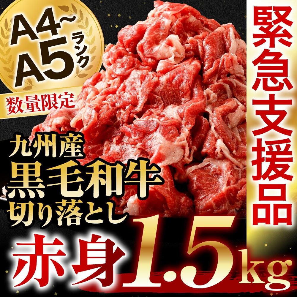 A4A5ランク 九州産黒毛和牛 赤身切り落とし合計1.5kg