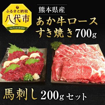 【ふるさと納税】熊本県産 あか牛 ロース すき焼き700g 馬刺し200g セット 冷凍 赤牛 化粧箱入り 牛肉 国産 ギフト 贈りもの 送料無料