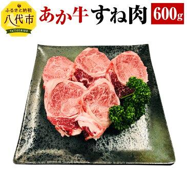 【ふるさと納税】熊本県産 赤牛 すね肉 600g あか牛 冷凍 牛肉 お肉 国産牛 煮込み料理 スネ 送料無料