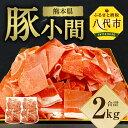 【ふるさと納税】熊本産 豚小間 2kg 2000g 細切れ 小間切れ 豚肉 ギフト 焼肉 国産 九州産 熊本産 冷凍 送料無料