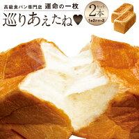 高級食パン専門店運命の一枚「巡りあえたね♡」2本セット1本あたり2斤分×2本合計4斤パン高級食パン食品ブレッド卵不使用冷凍配送送料無料