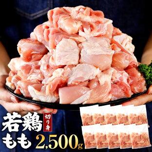 【ふるさと納税】小分けで便利! 九州産 若鶏 もも 切り身 合計2.5kg 250g×10パック 小分け ボリューム 鶏肉 鶏もも肉 お肉 モモ 冷凍 送料無料の画像