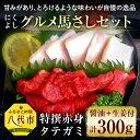 【ふるさと納税】グルメ馬さしセット 合計約300g (特撰赤...