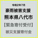 【ふるさと納税】【令和2年 九州(熊本)大雨災害支援緊急寄附