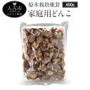 【ふるさと納税】原木栽培椎茸 家庭用どんこ 400g 椎茸 ...