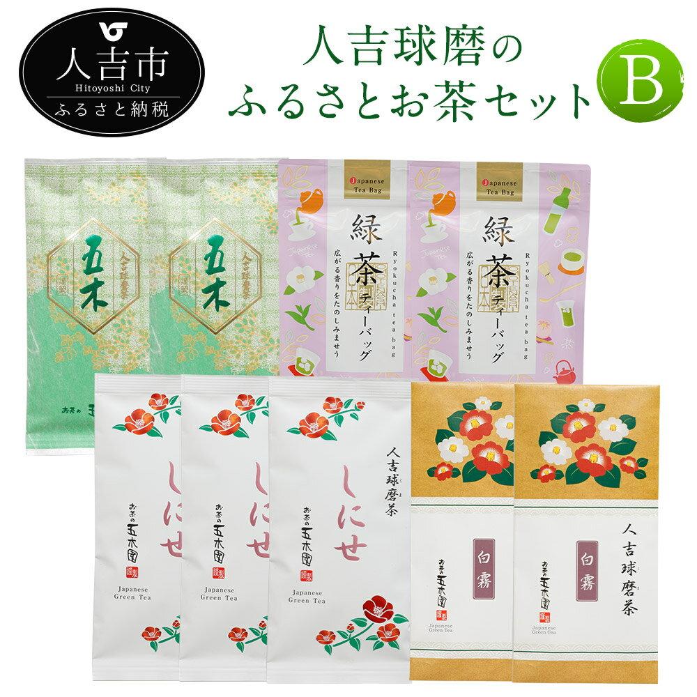 茶葉・ティーバッグ, 日本茶 B