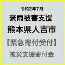 【ふるさと納税】【令和2年 九州(熊本)大雨災害支援緊急寄附...