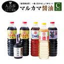 【ふるさと納税】マルカマ醤油 Cセット うまくち醤油1L×2...