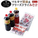 【ふるさと納税】マルカマ醤油&フリーズドライみそ汁 Aセット