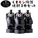 【ふるさと納税】くまモン陶器 360ml 3本 球磨焼酎 米...