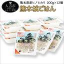 【ふるさと納税】熊本城ごはん 200g×12個 レトルトごは