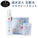 【ふるさと納税】涌水美人 化粧水・マスクシートセット 化粧水...