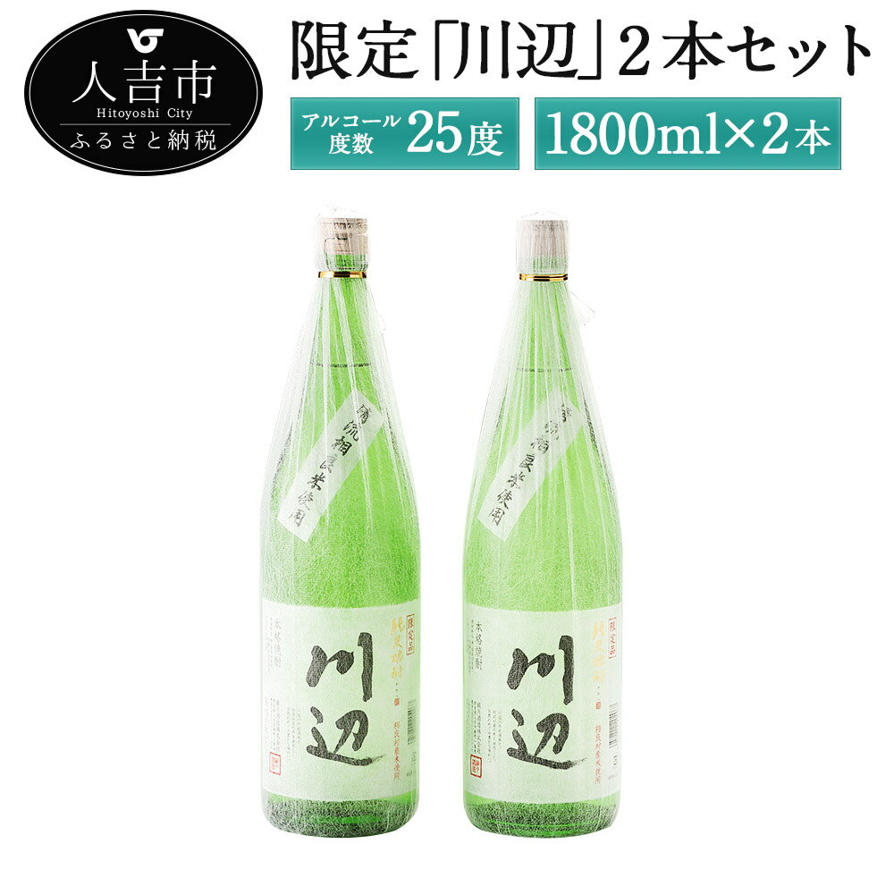 限定川辺 2本セット 1800ml 焼酎 酒 セット お酒 繊月 本格米焼酎 球磨焼酎 米焼酎 送料無料