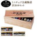 【ふるさと納税】ミニチュア全蔵物語 28種類 各1本 酒 米...