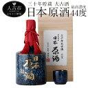 【ふるさと納税】三十年貯蔵 大古酒 日本 最高濃度 原酒44...
