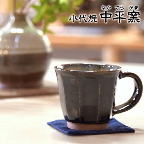 熊本県荒尾市 小代焼「中平窯」のマグカップ《180日以内に順次出荷(土日祝除く)》