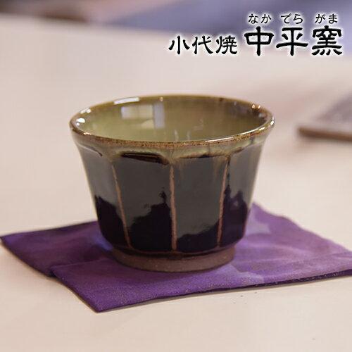 熊本県荒尾市 小代焼「中平窯」のロックカップ《180日以内に順次出荷(土日祝除く)》