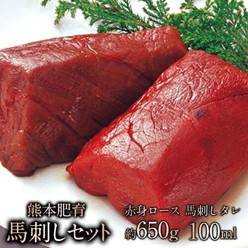 熊本肥育(馬刺しセット)赤身ロース約650g・馬刺しタレ100ml 肉のさかえ屋《60日以内に順次出荷(土日祝除く)》