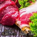 【ふるさと納税】熊本肥育(馬刺しセット)赤身モモ約650g・馬刺しタレ100ml 肉のさかえ屋《60