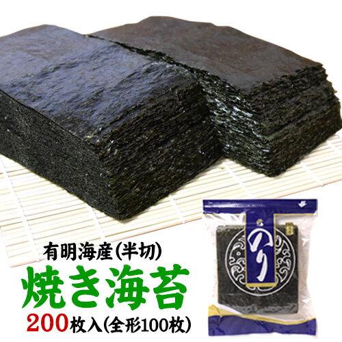 焼き海苔 熊本県産(有明海産) 半切り 200枚入り フレッシュフーズ《30日以内に順次出荷(土日祝除く)》