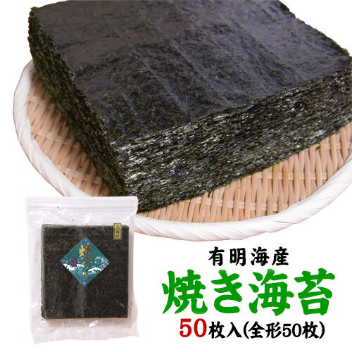 焼き海苔 熊本県産(有明海産)全形50枚入り フレッシュフーズ《30日以内に順次出荷(土日祝除く)》