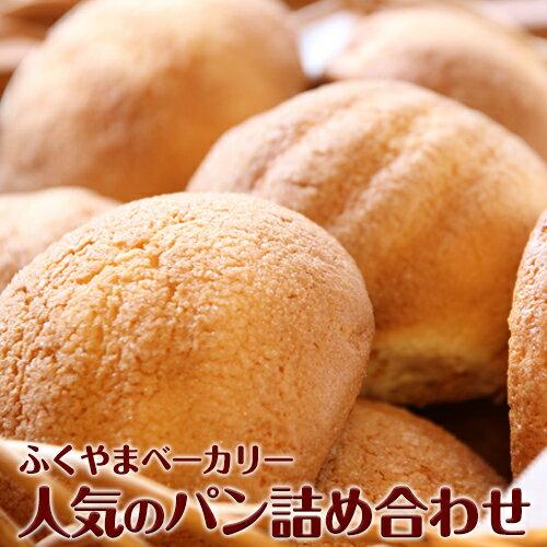 荒尾名物★ふくやまベーカリー 人気のパン 詰め合わせ 《30日以内に順次出荷(土日祝除く)》