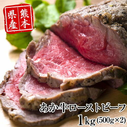 熊本県産あか牛ローストビーフ500g×2個 熊本あか牛 赤牛 あかうし《1月中旬-3月末頃より順次出荷》