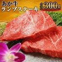 【ふるさと納税】あか牛ランプステーキ 150g×2枚 合計300g モモ肉 ランプ ステーキ 牛肉 お肉 和牛 冷凍 熊本県産 国産 送料無料