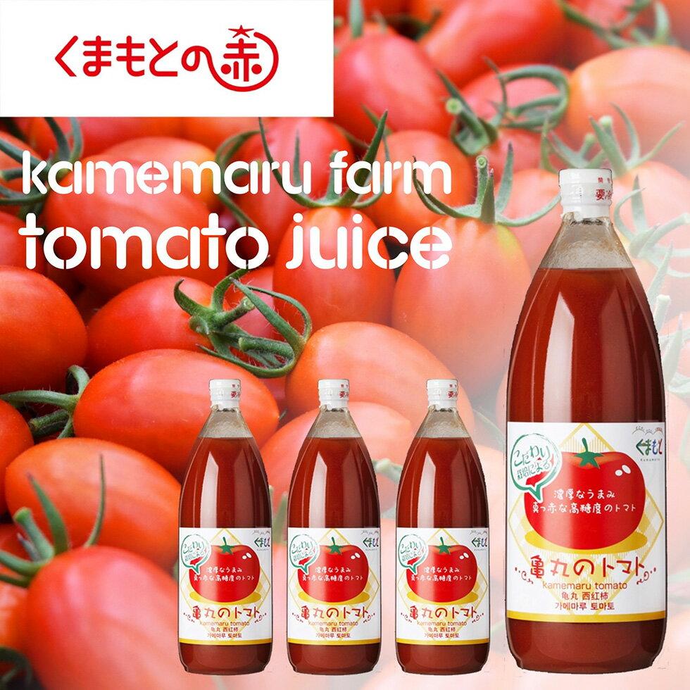 【ふるさと納税】熊本玉名産100% トマトジュース(1リットル×4本)亀丸さんちの新鮮ミニトマトジュース