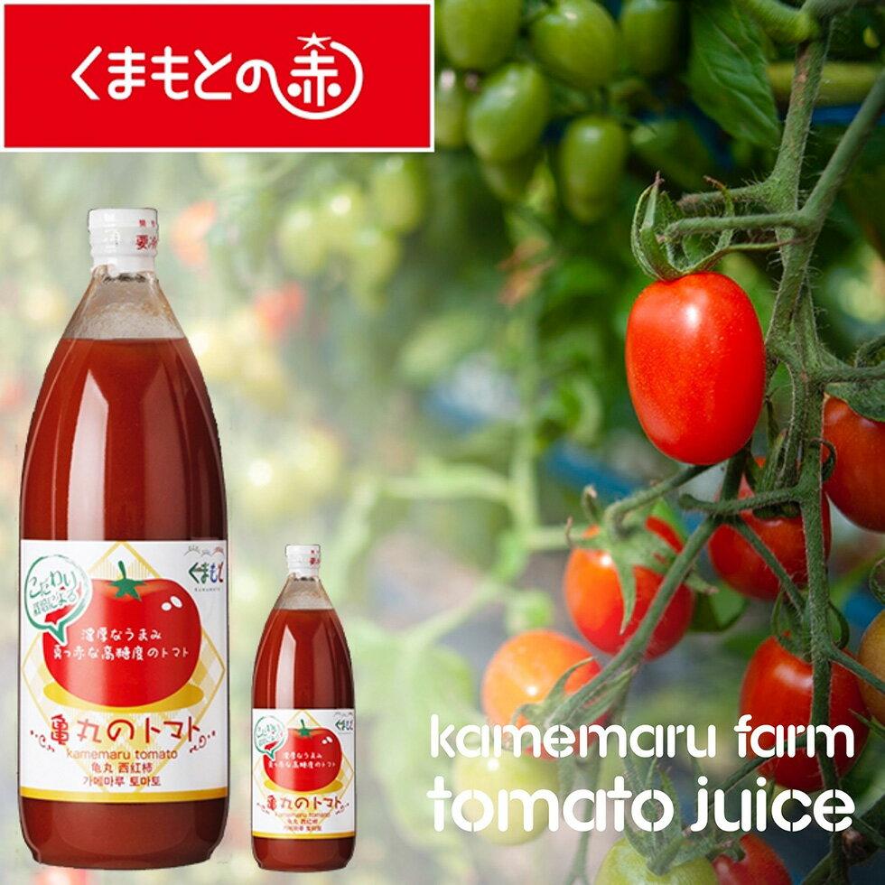 【ふるさと納税】熊本玉名産100% トマトジュース(1リットル×2本)亀丸さんちの新鮮ミニトマトジュース