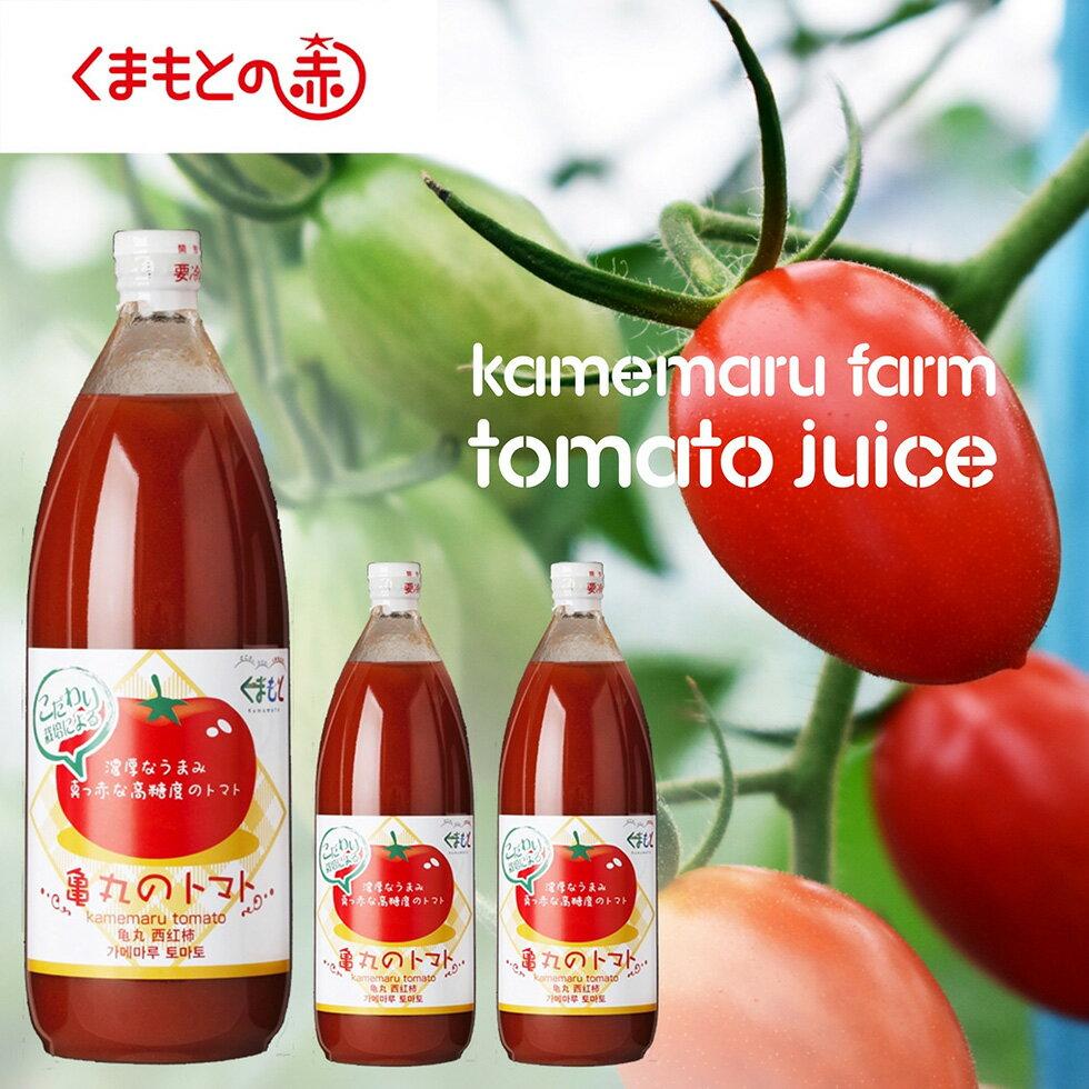 【ふるさと納税】熊本玉名産100% トマトジュース(1リットル×3本)亀丸さんちの新鮮ミニトマトジュース