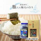 【ふるさと納税】浦島海苔 瓶入り味付けのり(SU-30)