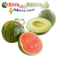 【ふるさと納税】小玉スイカ&肥後グリーン