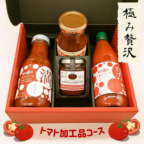 【ふるさと納税】極み贅沢 トマト加工品コース