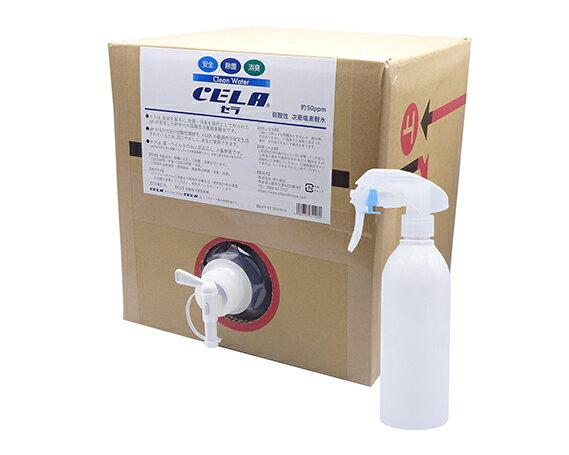 【ふるさと納税】No.188 次亜塩素酸水 CELA水 20L コック付 300ml空ボトル付
