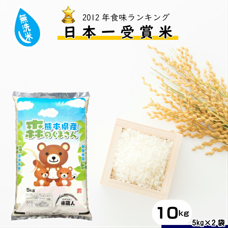 [無洗米]令和元年産 新米 森のくまさん10kg