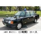 RA-119【ふるさと納税】山鹿市 観光タクシー(6時間)コース