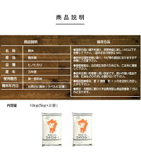 RA-120【ふるさと納税】令和元年産ヒノヒカリ白米10kg