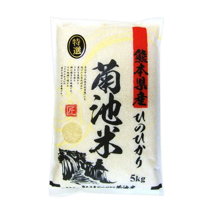 【ふるさと納税】熊本県菊池産 ヒノヒカリ 5kg 5分づき米 お米 分づき米 令和2...
