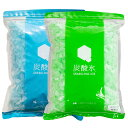 【ふるさと納税】炭酸氷 メロン・ソーダ 合計2kg 1kg×各1袋 セット 炭酸 氷 クラッシュアイ