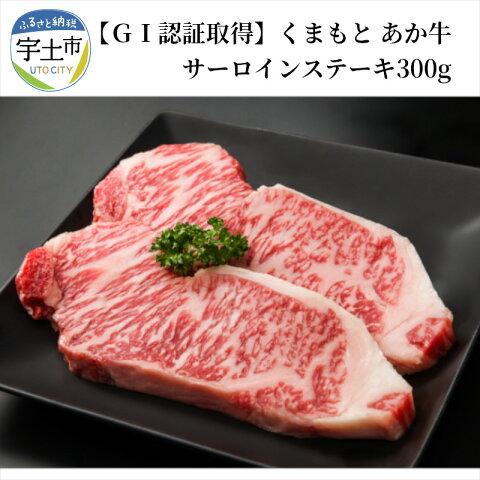 【ふるさと納税】桜屋【GI認証取得】くまもと あか牛 サー...